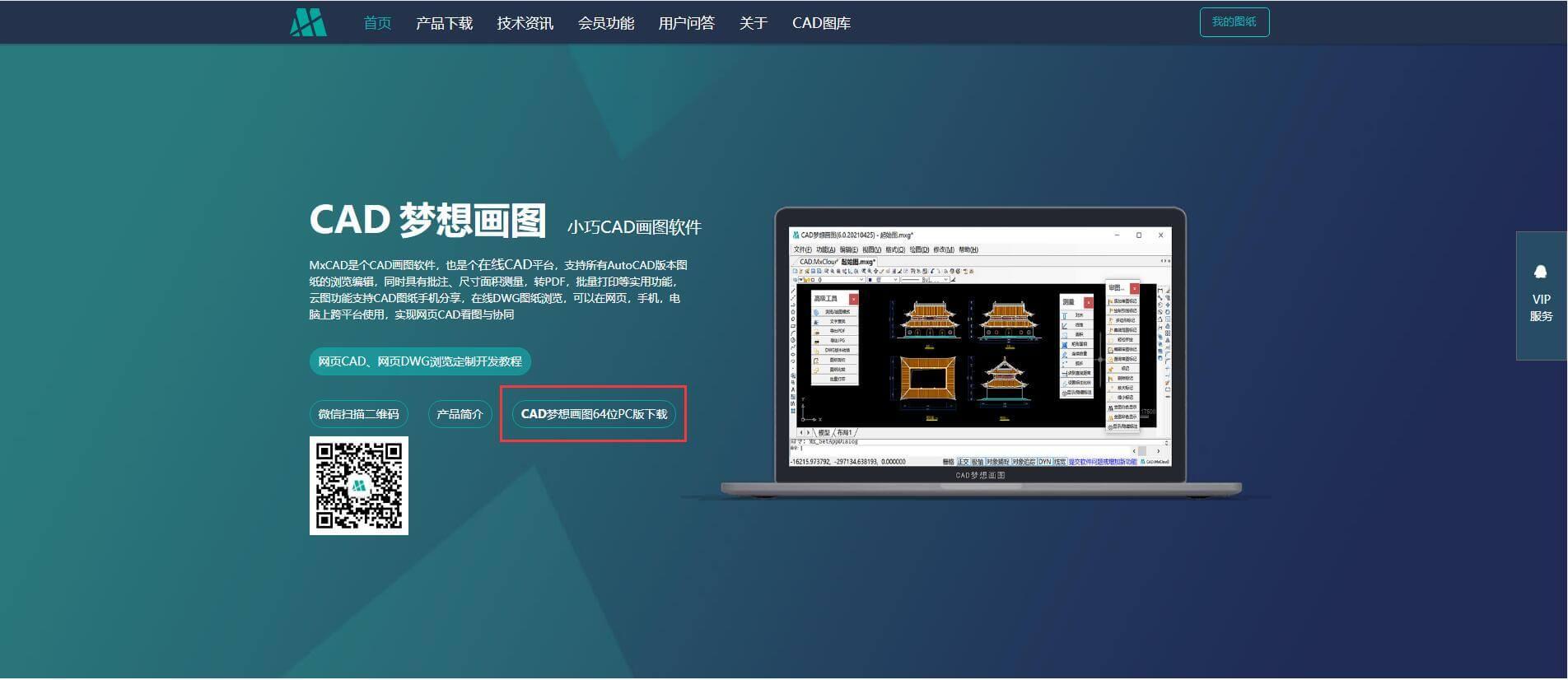 8.官网下载界面.jpg