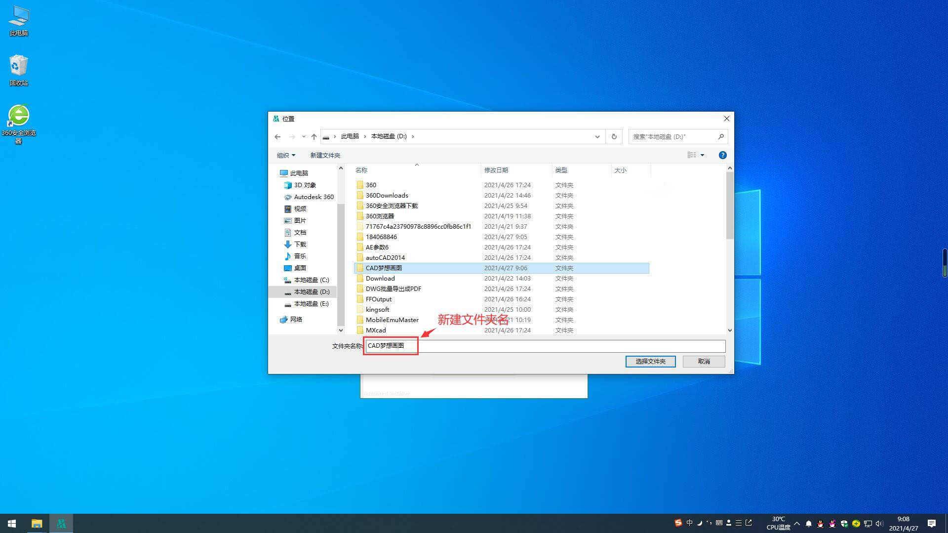 12.新建安装文件夹界面.jpg